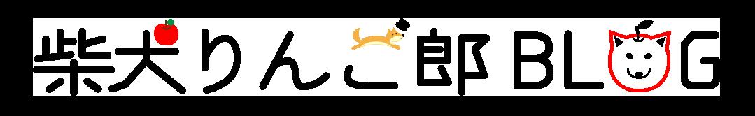 柴犬りんご郎ブログ